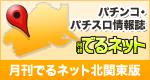 月刊でるネット北関東版